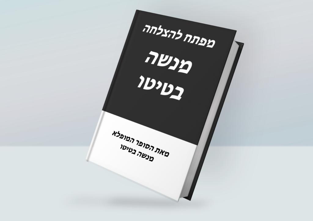 הספר של מנשה בטיטו